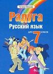 Радуга: Учебник по руски език за 7. клас - учебник