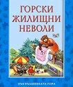 Във вълшебната гора - Горски жилищни неволи - Атанас Цанков -