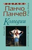 Избрано в три книги Книга 1: Комедии -