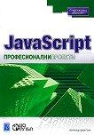 JavaScript  професионални проекти -