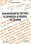 Разработване на тестове за проверка и оценка на знания - Емилия Алексиева -