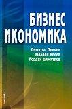 Бизнес икономика - Димитър Дончев, Младен Велев, Йордан Димитров -