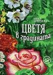 Цветя в градината - Анка Дончева -