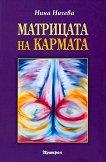 Матрицата на кармата - Нина Ничева -