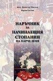 Наръчник за начинаещия стопанин на парче земя - Димитър Минчев, Мария Косева -
