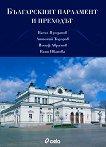 Българският парламент и преходът - книга