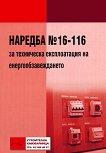 Наредба № 16-116 за техническа експлоатация на енергообзавеждането -