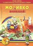 Моливко: Внимавай! За деца в подготвителна група на детската градина - книга за учителя