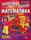 Искам да знам... Помагало по математика за 4. клас - Донка Стефанова, Стефана Стефанова, Диана Димитрова - помагало