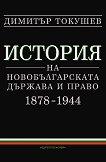 История на новобългарската държава и право 1878 - 1944 -