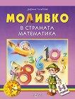 Моливко: В страната на математиката : За деца в 3.група на детската градина - Дарина Гълъбова -
