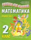 Искам да знам... : Помагало по математика за 2. клас - първа част - Донка Стефанова, Стефана Стефанова, Диана Димитрова -