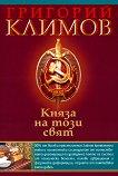 Княза на този свят - Григорий Климов -