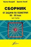 Сборник от задачи по геометрия за 7., 8., 9., 10., 11. и 12. клас - част първа - Коста Коларов, Христо Лесов -