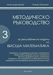 Методическо ръководство за решаване на задачи по висша математика - част 3 - учебник