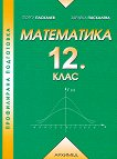 Математика за 12. клас - второ равнище - Георги Паскалев, Здравка Паскалева - помагало