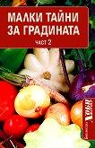 Малки тайни за градината - част 2 - Александър С. Георгиев -