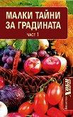 Малки тайни за градината -  част 1 - Александър С. Георгиев -