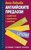 Английските предлози - Анна Павлова - учебна тетрадка