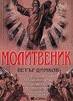 Молитвеник - Петър Димков - книга