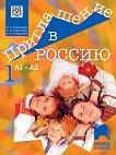 Приглашение в Россию 1: Учебник по руски език за 8. клас - учебна тетрадка