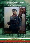 Генерал Иван Колев - Добруджанският герой : Комплект от 2 тома - Цочо Билярски - книга