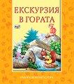 Във вълшебната гора - Екскурзия в гората - Атанас Цанков -