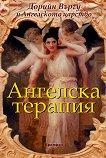 Ангелска терапия - Дорийн Върчу -