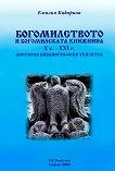 Богомилството и богомилската книжнина X в. - XXI в. - книга