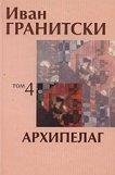 Архипелаг - том 4 - Иван Гранитски -