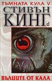Тъмната кула V Вълците от Кала -