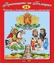 Стихчета за най-малките - 23: Празниците на България -