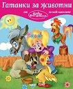 Гатанки за животни - Дядо Пънч - книга