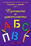 Очертай и оцвети  № 1: Буквите и цветовете -