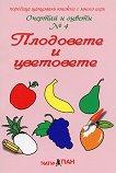 Очертай и оцвети  № 4: Плодовете и цветовете - Панайот Цанев -