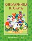 Във вълшебната гора - Книжарница в гората - Атанас Цанков -
