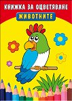 Животните - Книжка за оцветяване - книга
