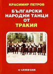 Български народни танци от Тракия - Красимир Петров - книга