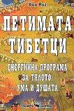 Петимата тибетци - Аня Янг -