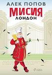 Мисия Лондон - Алек Попов -