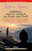 Човекът, който искаше да бъде щастлив - Лоран Гунел - книга