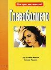 Главоболието - Стайко Иванов, Галина Пенева -