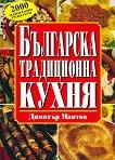 Българска традиционна кухня - Димитър Мантов - книга