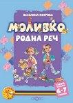 Моливко: Родна реч : За деца в подготвителна група на детската градина - Веселина Петрова -