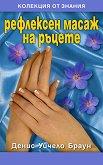 Рефлексен масаж на ръцете -