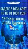 Бъдете в този свят, но не от този свят Свръхфеноменът Слава Севрюкова - книга