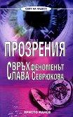 Прозрения. Свръхфеноменът Слава Севрюкова - Христо Нанев - книга