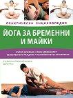 Йога за бременни и майки - Практическа енциклопедия - книга