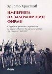 Империята на задграничните фирми - Христо Христов -
