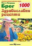 1000 здравословни рецепти - Пол Брег, Патриша Брег -